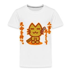 Samurai Cat - Toddler Premium T-Shirt