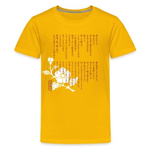 Ame ni mo  Makezu - Kids' Premium T-Shirt
