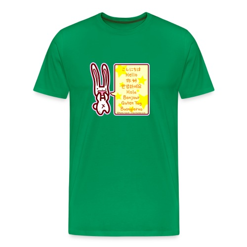 Hello 8 - Men's Premium T-Shirt
