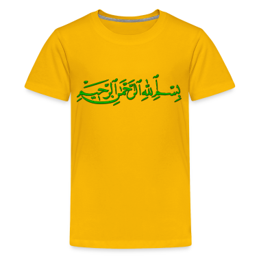 Basmalah Kids' Shirts