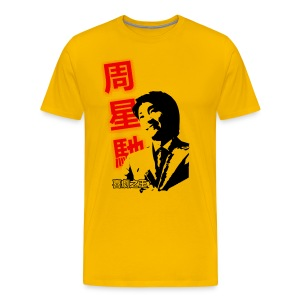 Stephen Chow heavyweight tee-shirt - Men's Premium T-Shirt