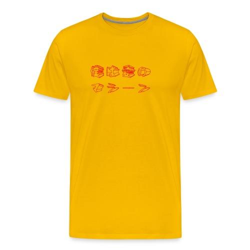 I'm a love machine - Men's Premium T-Shirt
