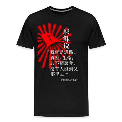 John 14:6 - 约翰14:6        (Simplified Chinese) - Men's Premium T-Shirt