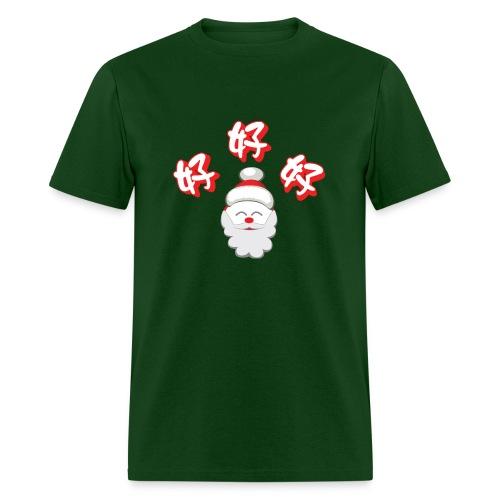 Ho Ho Ho! Men's Tee - Men's T-Shirt
