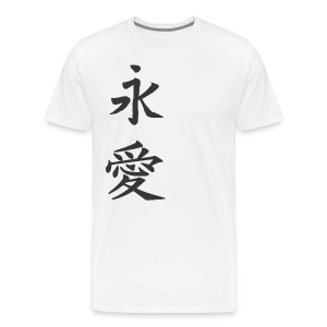 Kanji - Eternal Love - Men's Premium T-Shirt