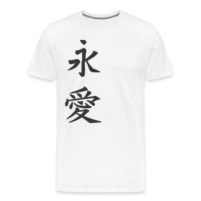 Fred Seghetti Designs Kanji Eternal Love Mens Premium T Shirt