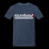 T-Shirts ~ Men's Premium T-Shirt ~ Croatia Glagoljica CRO FONT Miroslav