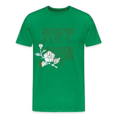 Ame ni mo Makezu - Men's Premium T-Shirt