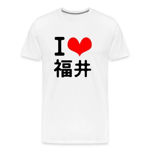 I love Fukui - Men's Premium T-Shirt