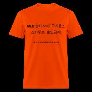 T-Shirts ~ Men's T-Shirt ~ Men's FRONT ONLY: Korea ban (orange)