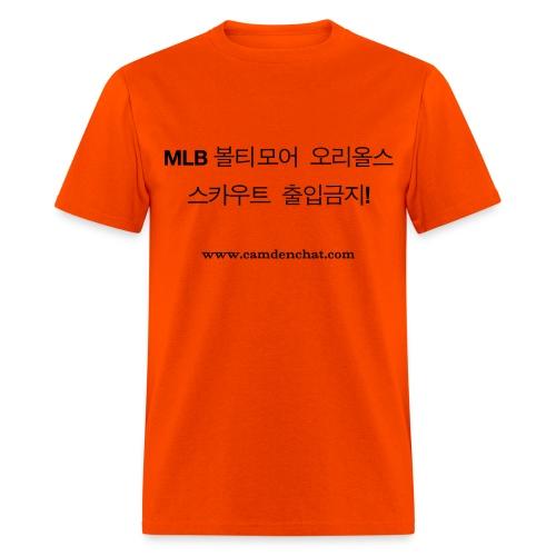 Men's FRONT ONLY: Korea ban (orange) - Men's T-Shirt