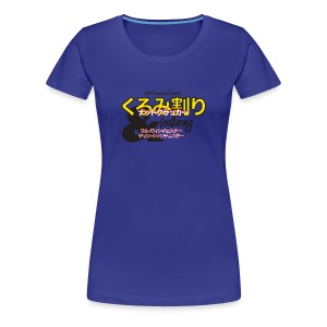 Changing Channels Nutcracker - Women's Premium T-Shirt