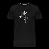 T-Shirts ~ Men's Premium T-Shirt ~ LvLcap Chinese Calligraphy