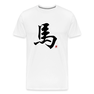 Chinese Zodiac Horse Sign T-Shirt