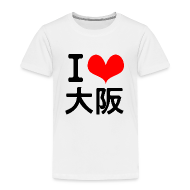 Baby & Toddler Shirts ~ Toddler Premium T-Shirt ~ I Love Osaka