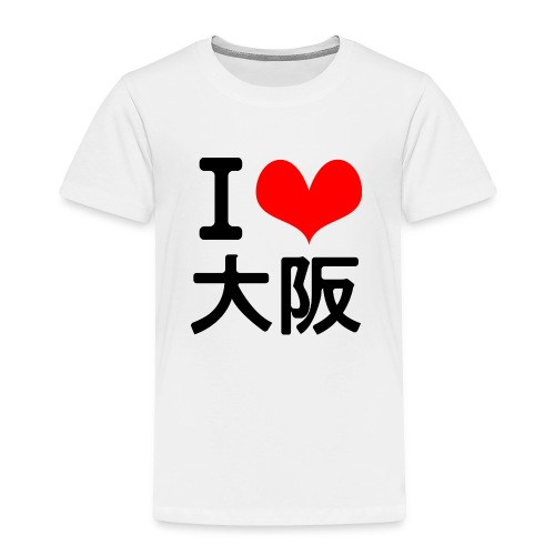 I Love Osaka - Toddler Premium T-Shirt