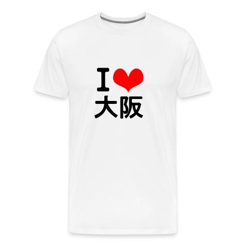 I Love Osaka - Men's Premium T-Shirt