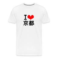 T-Shirts ~ Men's Premium T-Shirt ~ I Love Kyoto