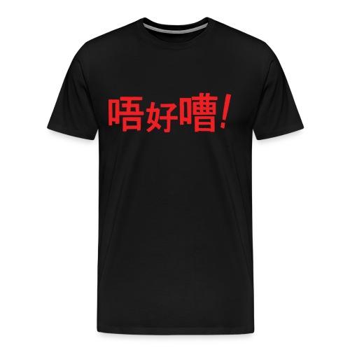 Shut Up! Men's Tee - Men's Premium T-Shirt