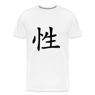 T-Shirts ~ Men's Premium T-Shirt ~ Article 5849644