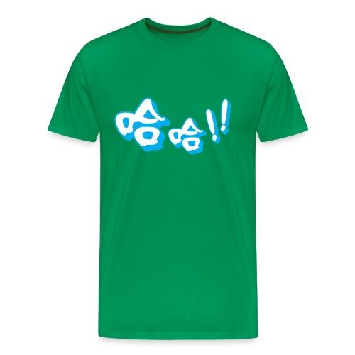 Haha! Men's Tee - Men's Premium T-Shirt