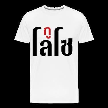 Gu Loso - Thai Langauge Script T-Shirts