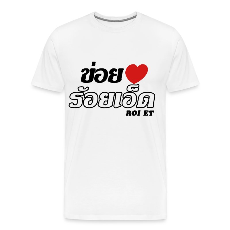 Roi Et Thailand  city pictures gallery : Heart Love Roi Et, Thailand T Shirts Men's Premium T Shirt