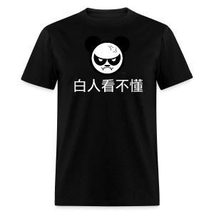Bai Ren Kang Bu Dong - Men's T-Shirt