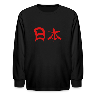Black Kanji for Japan Kids' Shirts