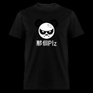 T-Shirts ~ Men's T-Shirt ~ Na Ge Plz