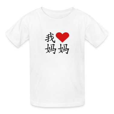 White Chinese I heart mama (A, 2c) Kids' Shirts