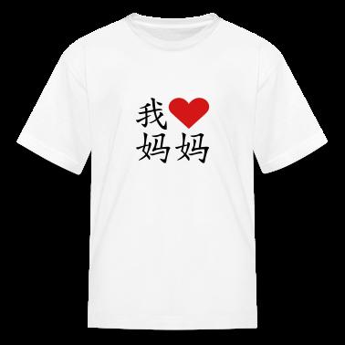 White Chinese I heart mama (A, 2c) Kids' Shirts