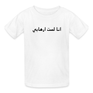 I am not a terrorist (child size) - Kids' T-Shirt