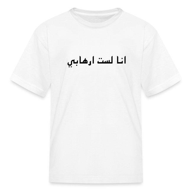 I am not a terrorist (child size)