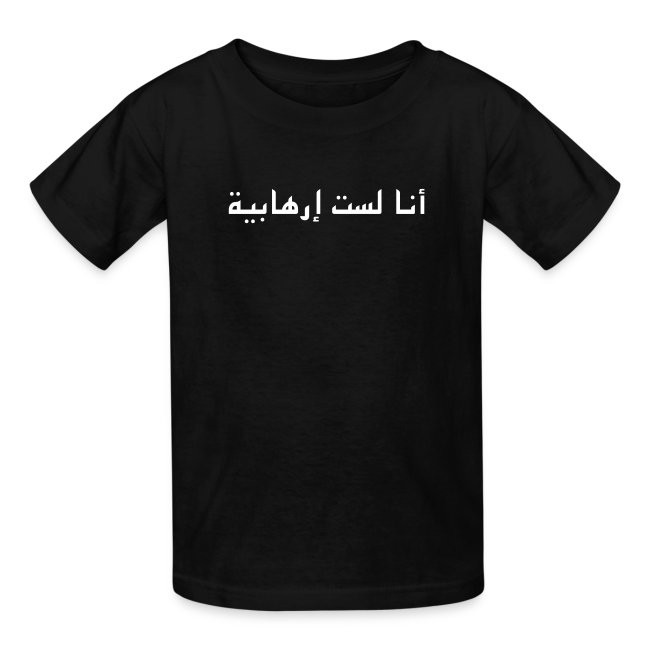 I am not a terrorist (child size; female variant)