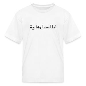 I am not a terrorist (child size; female variant) - Kids' T-Shirt