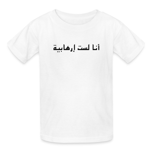 I am not a terrorist (child size; female variant) - Kids' T-Shirt
