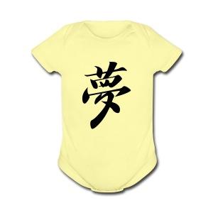 DREAM - Short Sleeve Baby Bodysuit