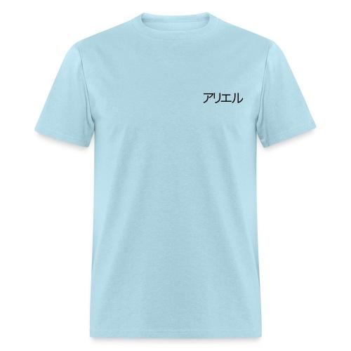 Ariel (Katakana) - Men's Tee, Black text - Men's T-Shirt