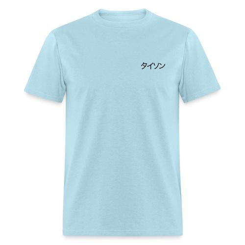 Tyson (Katakana) - Men's Tee, Black text - Men's T-Shirt