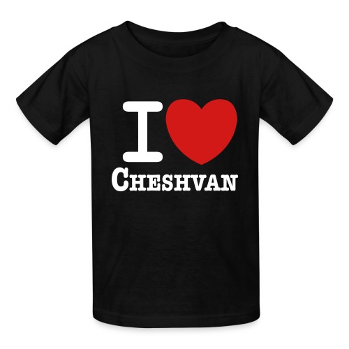 IHeartCheshvan - Black - Kids' sizes - Kids' T-Shirt