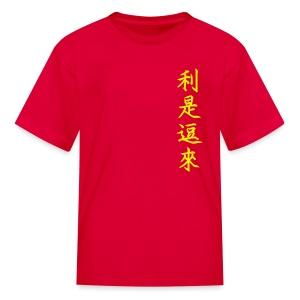Show Me The Money! Kids' Tee - Kids' T-Shirt
