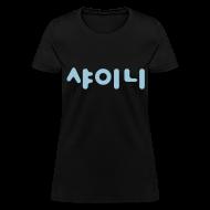 T-Shirts ~ Women's T-Shirt ~ [SHINee] Syaini