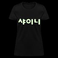 T-Shirts ~ Women's T-Shirt ~ [SHINee] Syaini (Glow)