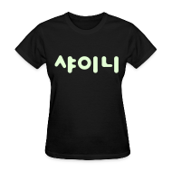 Women's T-Shirts ~ Women's T-Shirt ~ [SHINee] Syaini (Glow)