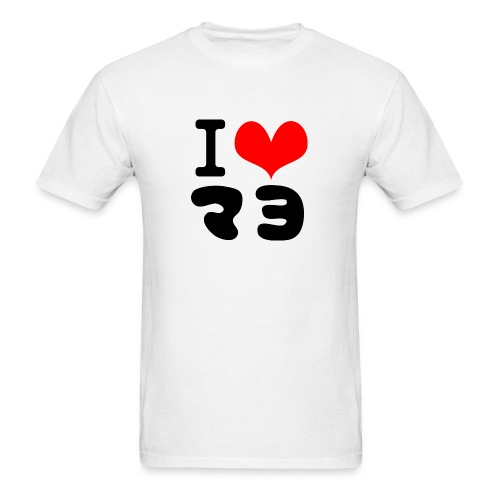 I Love MAYO(J) - Men's T-Shirt