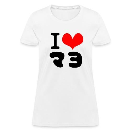 I Love MAYO(J) - Women's T-Shirt
