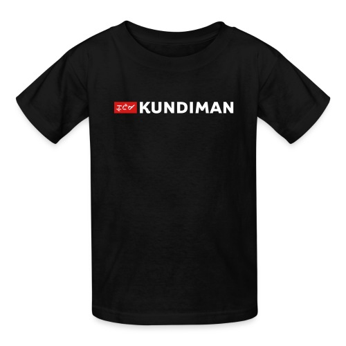 Kundiman Logo - Children's T-Shirt, White Logo - Kids' T-Shirt