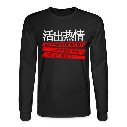 Live Passionately/Don't Waste Your Life (Long sleeve) - Men's Long Sleeve T-Shirt