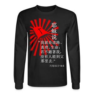 John 14:6 - 约翰14:6        (Simplified Chinese) - Men's Long Sleeve T-Shirt